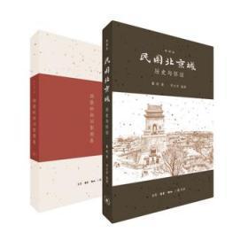 民国北京城(典藏版)
