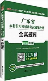 中公版·2017广东省农村信用社招聘考试辅导教材:全真题库