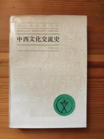 学者潘吉星钤印藏书,大量批注,手绘地图和文字一张《中西文化交流史》(中国文化史丛书)