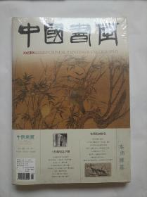 中国书画杂志2014.02