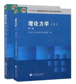 理论力学 哈工大 第7版 七版 Ⅰ+Ⅱ 高等教育