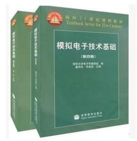 数字电子技术基础 阎石第5五版+模拟电子技术基础 童诗白 四版