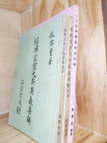 原版旧书《堪舆玄空大卦奥义集解》上下册《三元地理讲义秘诀详解》三册合售