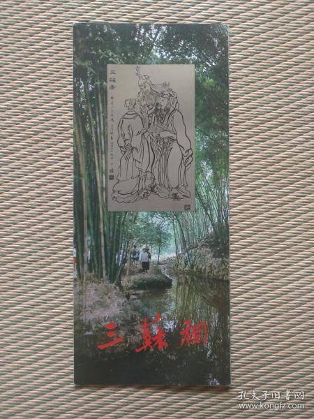 【旧地图】 三苏祠导游图   长8开  1983年9月1版1印