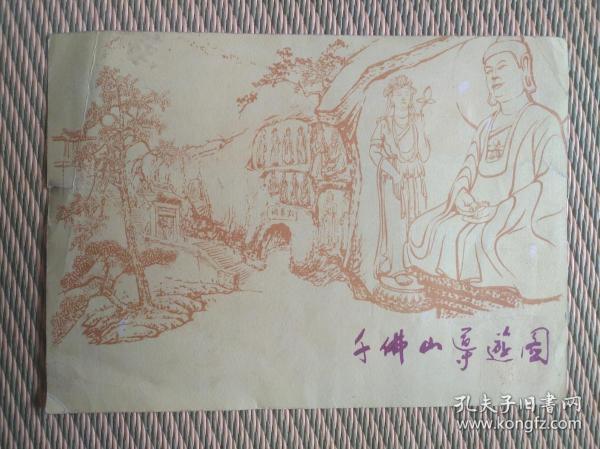 【旧地图】 千佛山导游图   36开  1980年印