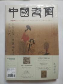 中国书画杂志2014.04