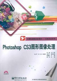 Photoshop CS3图形图像处理