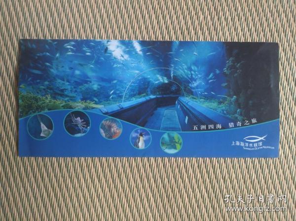【旧地图】 上海海洋水族馆导游图   长8开