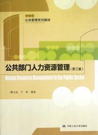 公共管理系列教材:公共部门人力资源管理(第3版)