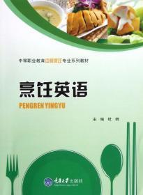 中等职业教育中餐烹饪专业系列教材:烹饪英语