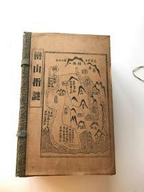 古书峦山指谜 宣纸线装手抄