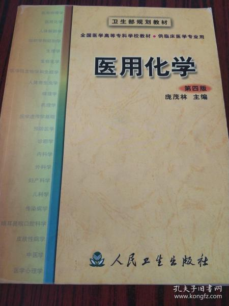 医用化学 书内有笔记