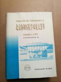 北京协和医院学术论文荟萃