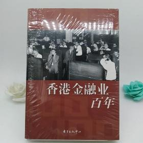 香港金融业百年
