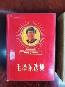 毛泽东选集    1969年黑龙江出版一卷本64开本的《毛泽东选集》封面带毛主席正面大像闪金光天安门    稀少     天下第一红色书店之书