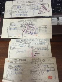 中国人民银行各种凭证(支票送存簿,空白凭证领用单,特种记账单,现金缴纳收据,有毛主席语录)