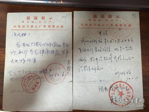 文革時期山東濟寧模具廠革命委員會信箋2張(有最高指示)