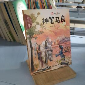 神笔马良:洪汛涛作品集(注音版)/快乐读书吧