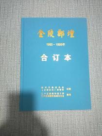 【精装影印本】金陵邮坛1985--1998年·合订本