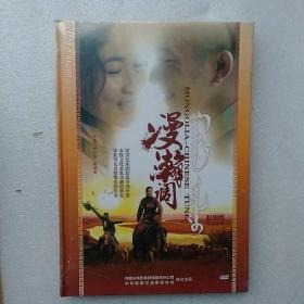 漫瀚调光盘,音乐剧海红酸海红甜,二少爷招兵,蒙汉民族团结抗争的壮歌,三盒未开封