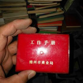 老日记本笔记本   46 锦州市商业局工作手册