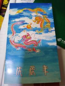 1988年邮票戊辰年(新票)T.124(1-1