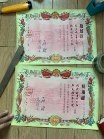 上海市长宁区结婚证一对