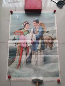 1980年上海人美出版2开宣传画《牛郎织女》---金梅生作