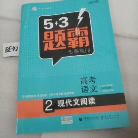 53题霸专题集训 高考语文 2现代文阅读2020