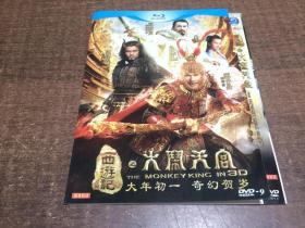 DVD 大闹天宫 【 架63】