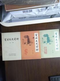 创刊号:莒县文史资料(创刊号及第2;3期)3册合售【在卧室门口】