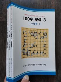 围棋书 韩文围棋书 100** 1.2.3 三册全套