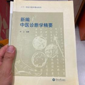 新编中医诊断学精要(二十一世纪中医学教材系列)