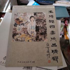 王传银国画作品集