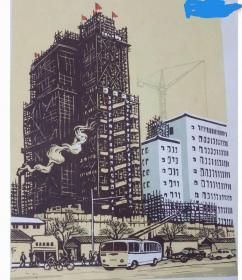 木板水印,建设城市