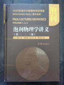 泡利物理学讲义(第1,2,3卷)