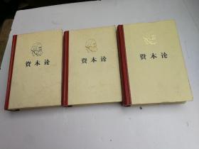 资本论【第一、二、三  全三卷合售】