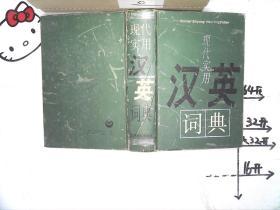 现代实用汉英词典精装