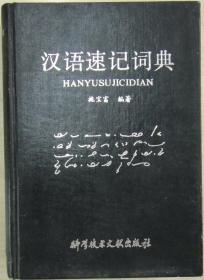 汉语速记词典