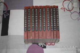 唐代文学研究论著集成(全八卷 共十册)