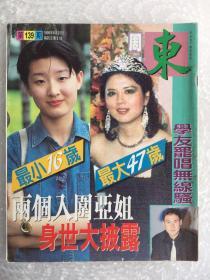 娱乐周刊139张国荣梅艳芳罗文贾思乐徐若瑄周华健黄百鸣杜德伟
