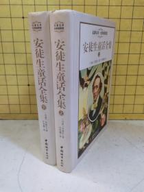 安徒生童话全集〈精装上下册〉全套四册缺中册和英文版(2册合售