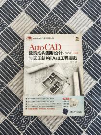 AutoCAD建筑结构图形设计与天正结构Tasd工程实践(2008中文版)