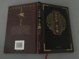 声律启蒙.弟子规-中华国粹经典文库