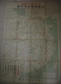侵华地图 1937年支那事变全局要图 上海吴淞嘉定附近图 93x63cm