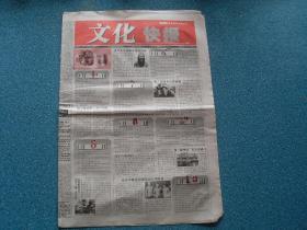 <<文化快报>>文化快报社编辑出版.总第475期.出版日期;2007年3月13日.本期四开16版全.