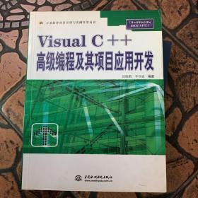 Visual C++高级编程及其项目应用开发