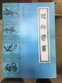 眼科奇书 (影印版)