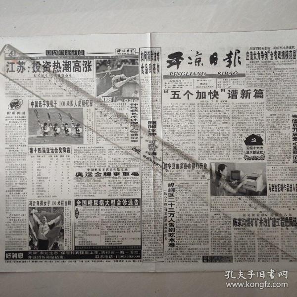 平涼日報——2002年10月11日(2版報道——記新世紀集團的人才戰略《以人為本創一流》)