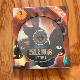 VCD 超速悍將 碟類滿30元包郵,聯系改價